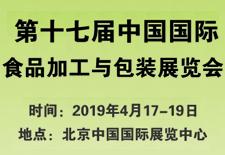 2019第十七届中国国际食品加工与包装展览会