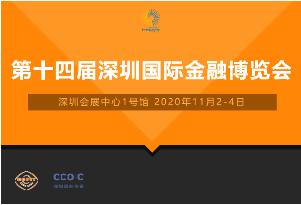 第十四届深圳国际金融博览会