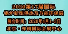 2020第17届国际锅炉、新型供热及节能环保设备展览会