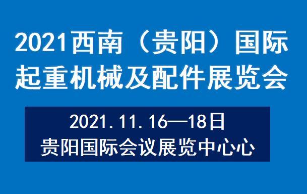 2021西南(贵阳)国际起重机械及配件展览会