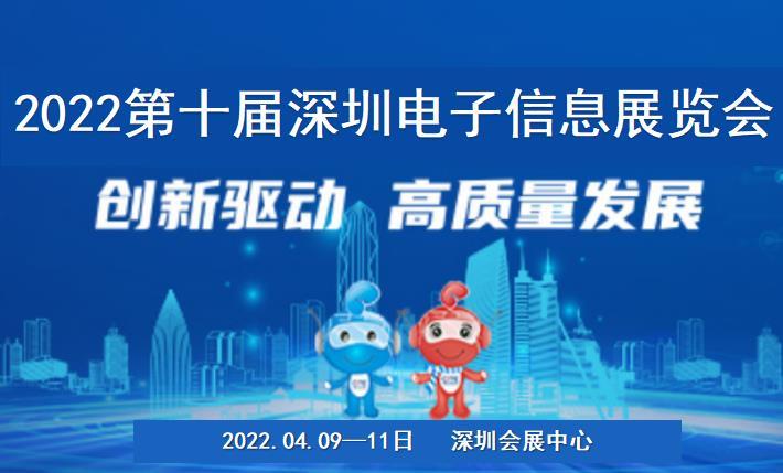 2022第十届深圳电子信息展览会