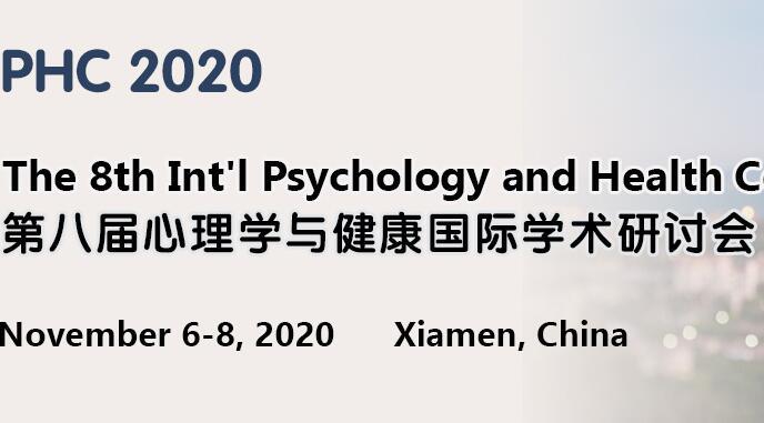 第八届心理学与健康国际学术研讨会(PHC 2020)
