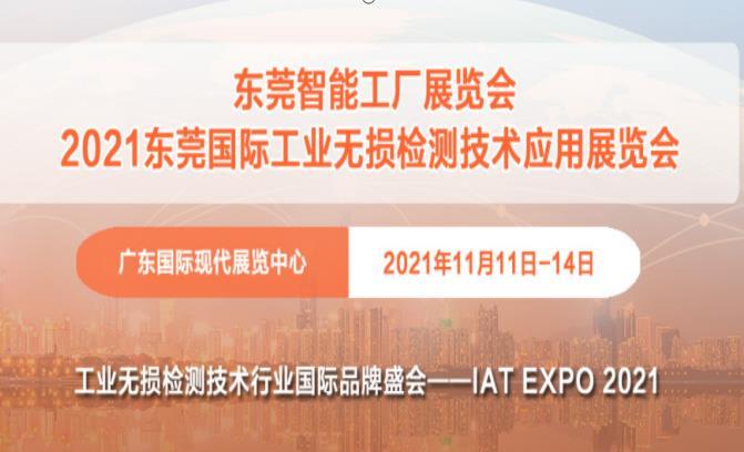 2021东莞国际工业无损检测技术应用展览会