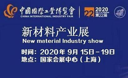 2020年上海新材料展