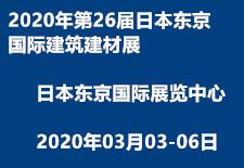 2020年第26届日本东京国际建筑建材展