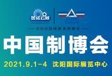 第二十届中国国际装备制造业博览会