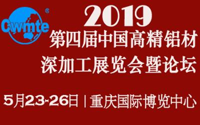 2019中国铝深加工展|第四届中国高精铝材深加工展览会暨论坛