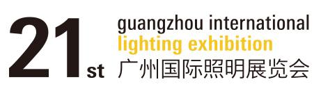 2016广州国际照明展览会