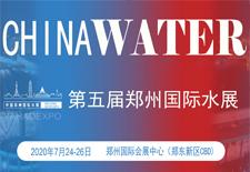 2020第五届郑州国际城镇水务给排水与水处理博览会