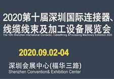 2020深圳连接器线缆线束及加工设备展览会