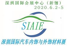 2020深圳国际汽车内饰与外饰材料展览会SIAIE