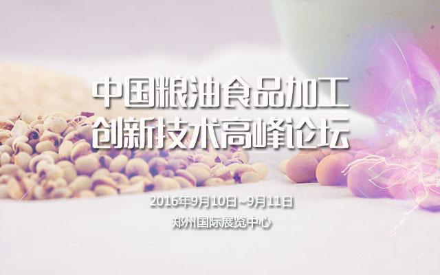 中国粮油食品加工创新技术高峰论坛