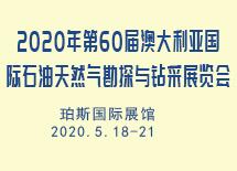2020年第60届澳大利亚国际石油天然气勘探与钻采展览会