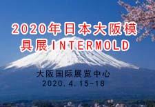2020年日本大阪模具展INTERMOLD