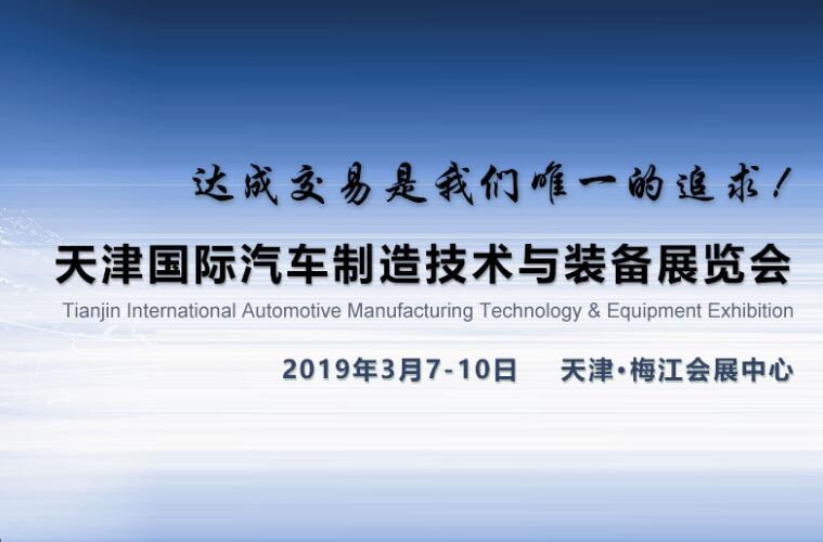 2019天津汽车制造技术与装备展览会