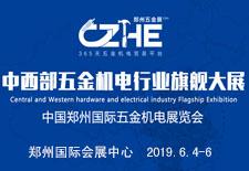 2019第15届中国郑州国际五金机电展览会