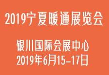 2019宁夏暖通展览会