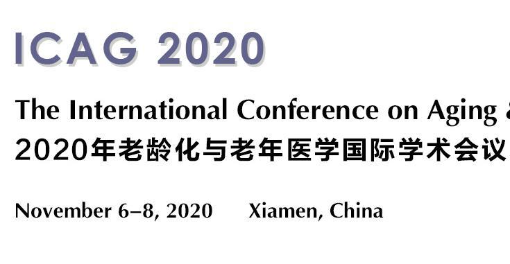 2020年老龄化与老年医学国际学术会议