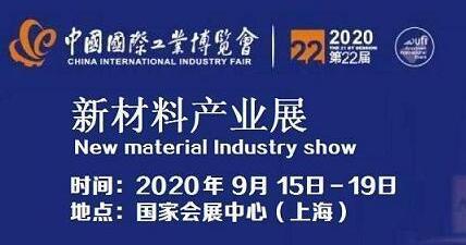 2020第22届中国工博会-纤维新材料及化纤技术设备展览会