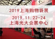 2019上海购物袋展