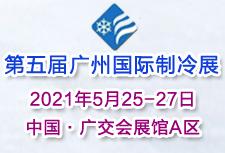 第五届中国国际制冷空调通风及冷链技术展览会
