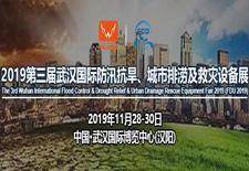 2019第三届武汉国际防汛抗旱、城市排涝及救灾设备展