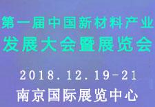 第一届中国新材料产业发展大会暨展览会