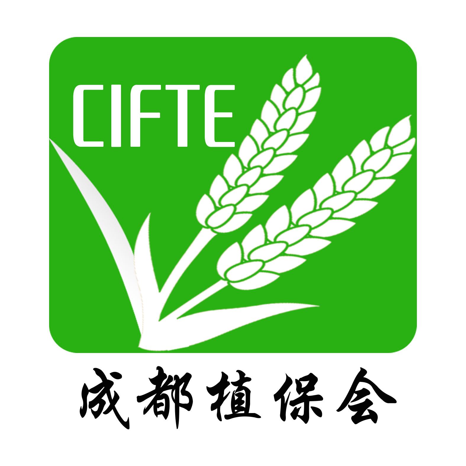 2021成都肥料农资交易会