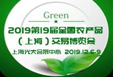 2019第19届全国农产品(上海)交易博览会