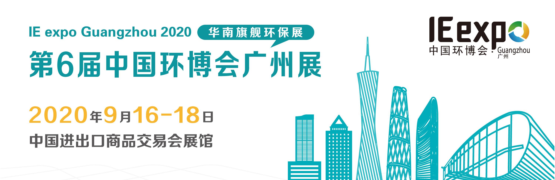2020第6届广州垃圾分类与固废处理展览会