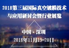 2018第三届国际真空镀膜技术与应用研讨会暨行业展览