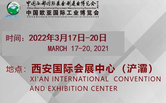 2022中国西部国际装备制造业博览会 2022西部制博会