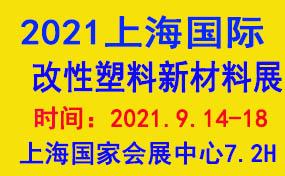 2021上海国际改性塑料新材料展览会