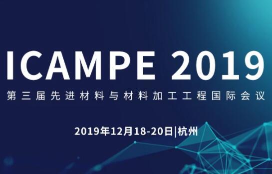 ICAMPE 2019第三届先进材料与材料加工工程国际会议