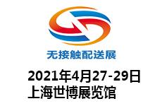2021上海(国际)无接触配送产业展览会