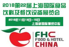 2018第22届上海国际食品饮料及餐饮设备展览会