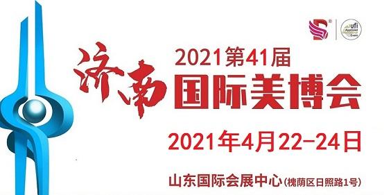2021年第41届济南美博会