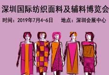 2019深圳国际纺织面料及辅料博览会