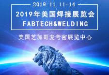 2019年美国焊接展览会FABTECH&WELDING