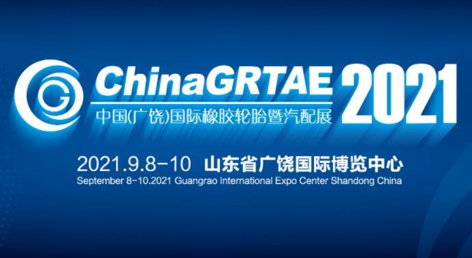 2021第十二届中国(广饶)国际橡胶轮胎暨汽车配件展览会