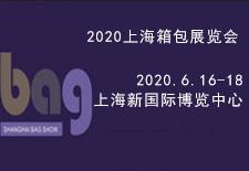 2020上海箱包展览会