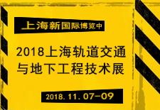 2018上海轨道交通与地下工程技术展