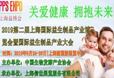 2019第二届上海国际益生制品产业展览会-上海益生菌展