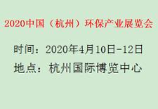 2020中国(杭州)环保产业展览会