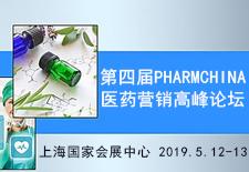 第四届PHARMCHINA医药营销高峰论坛