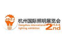 2017第二届杭州国际照明展览会