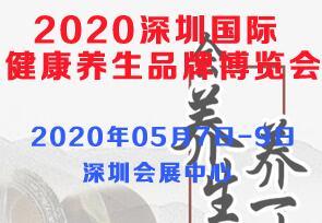 2020健康养生展/深圳健康养生展/中国健康养生品牌展