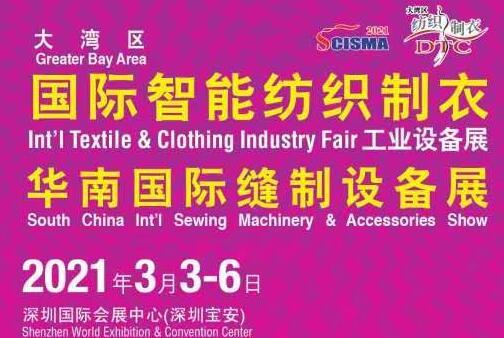 2021年华南国际缝制设备展SCISMA/DTC大湾区国际纺织制衣展