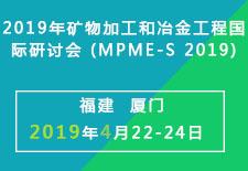 2019年矿物加工和冶金工程国际研讨会 (MPME-S 2019)