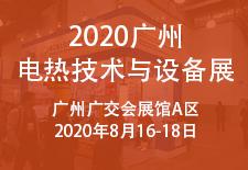 2020广州电热技术与设备展
